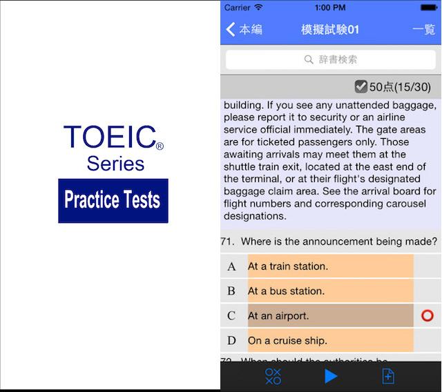 TOEIC Part4 リスニング 模擬試験 300問