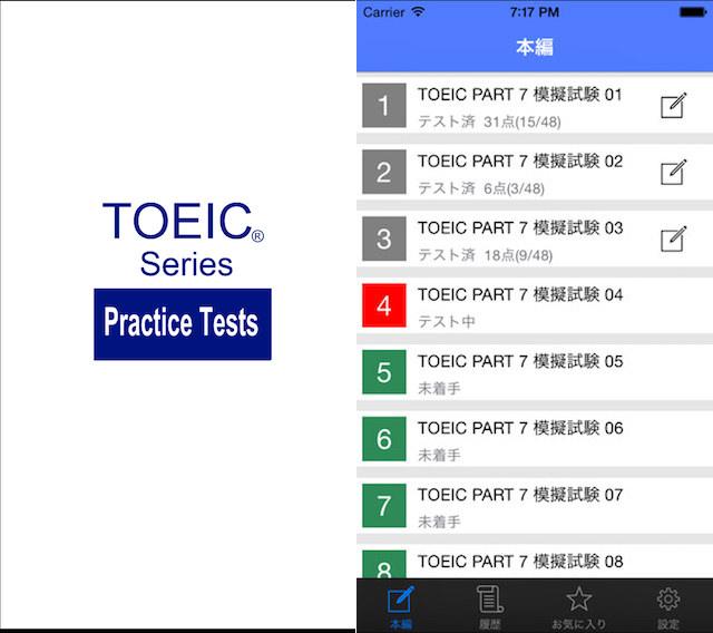 TOEIC Part7 模擬試験960問