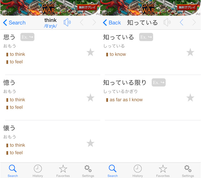 語語ナビ 和英 <> 英和 辞書 Lite オフライン対応!!