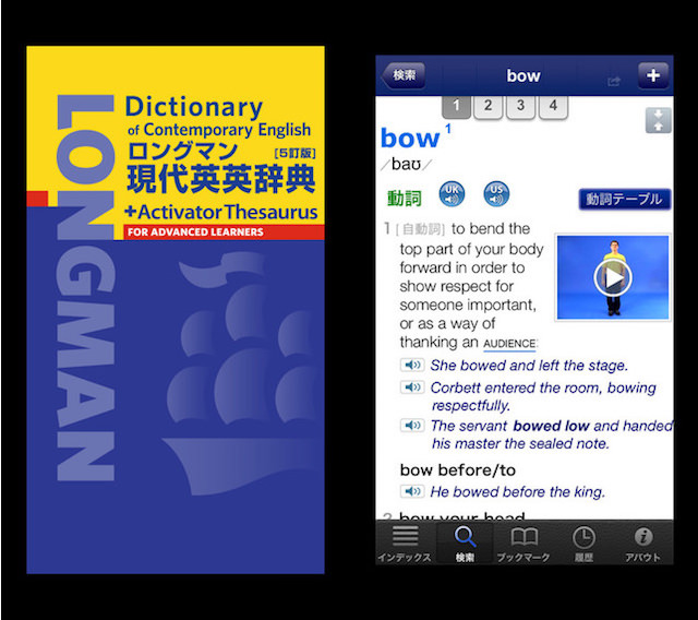 ロングマン現代英英辞典プラス