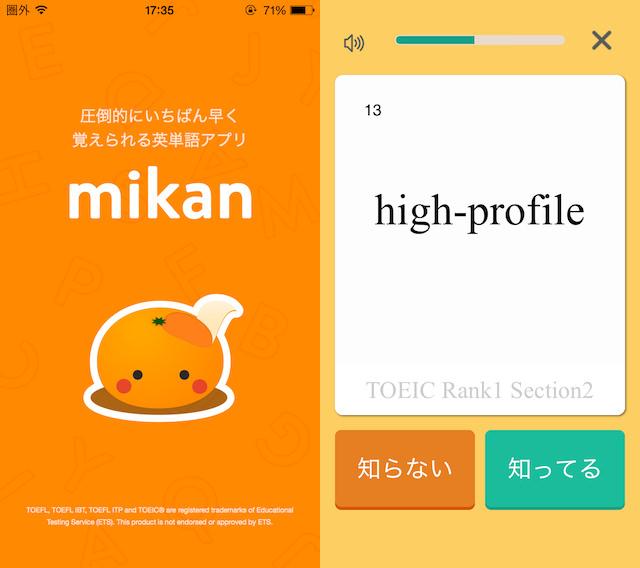 mikan 最速の英単語 リスニングもマスター
