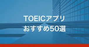 toeic-apps