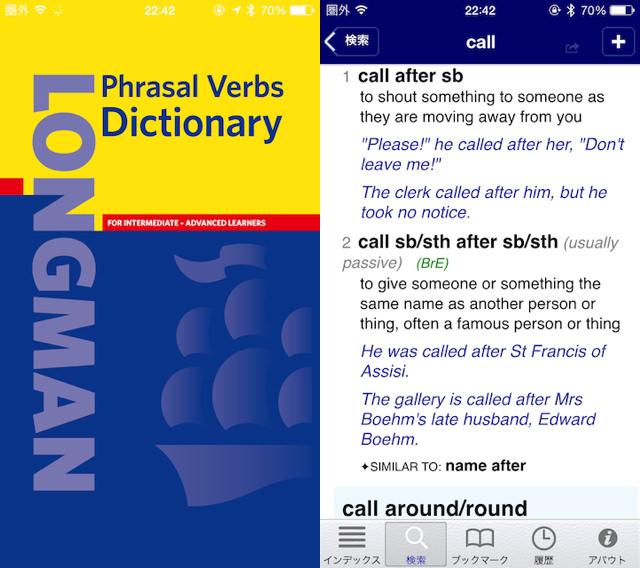 ロングマン句動詞辞典