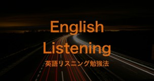 english listening_160411