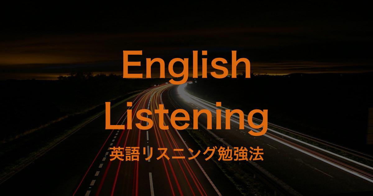 多忙な社会人が英語リスニングを最速で上達させる全手法