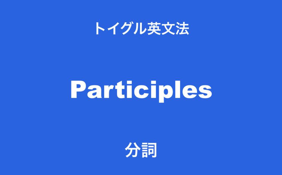 英語の分詞