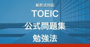 toeic-practice-exam-by-ets