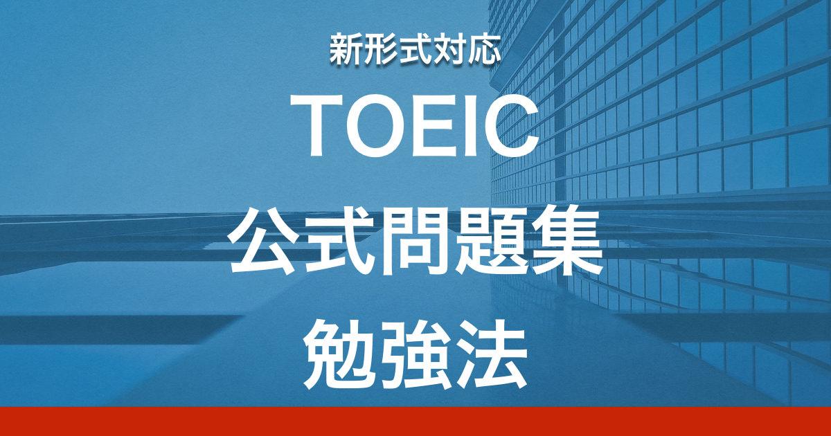 スコアが100点上がるTOEIC公式問題集の使い方