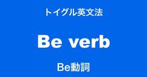 be verb