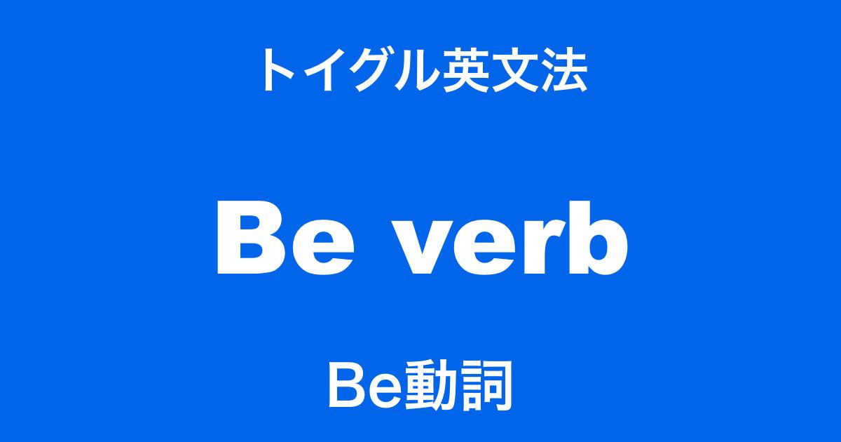 イラストで解説!英語のbe動詞の使い方・意味・活用まとめ