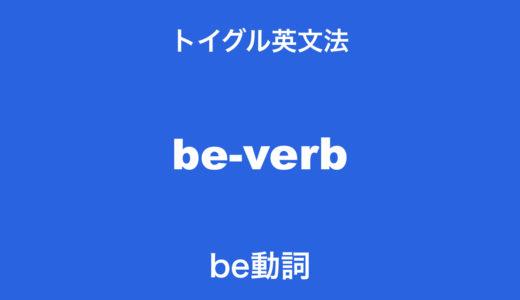 英語のbe動詞とは?意味と使い方をわかりやすく説明します