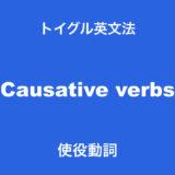 英語の使役動詞