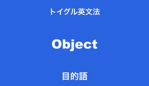 英語の目的語とは?補語との違いと二重目的語の使い方をわかりやすく説明