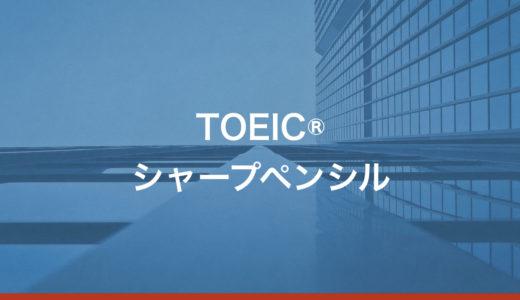 TOEIC解答速度が上がるマークシート用シャープペンシルの使い方