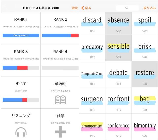 TOEFLテスト英単語