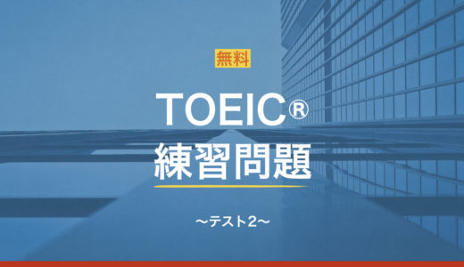 TOEIC練習問題2