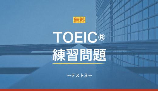 TOEIC練習問題3