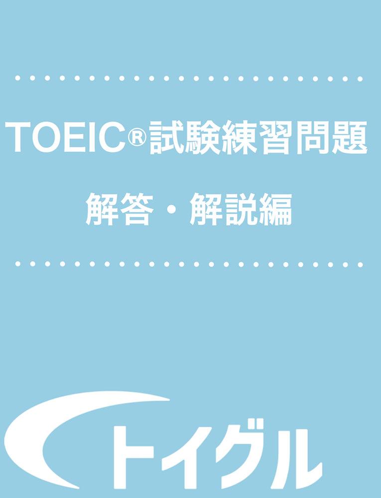 TOEIC問題 解答・解説編