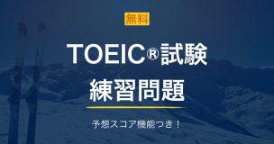 toeic-quiz-001