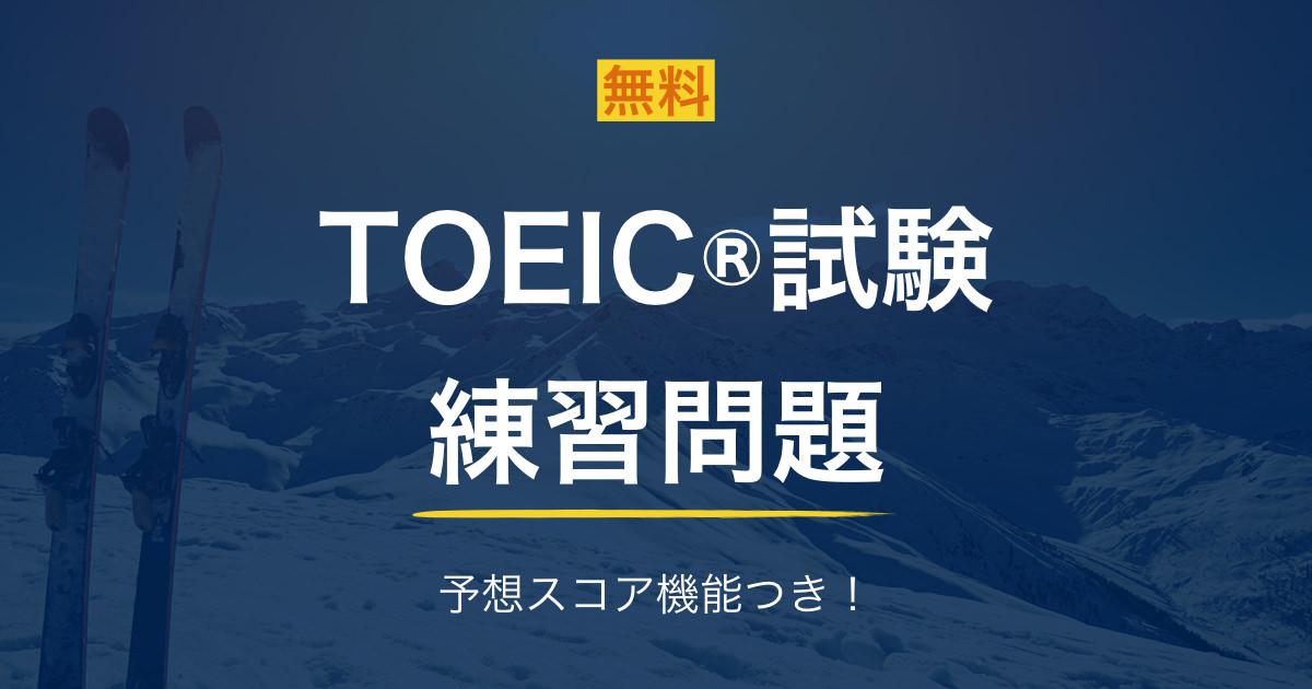 TOEIC練習問題75問|予想スコア機能&無料解説ダウンロードつき