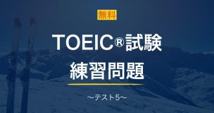 toeic-quiz-005