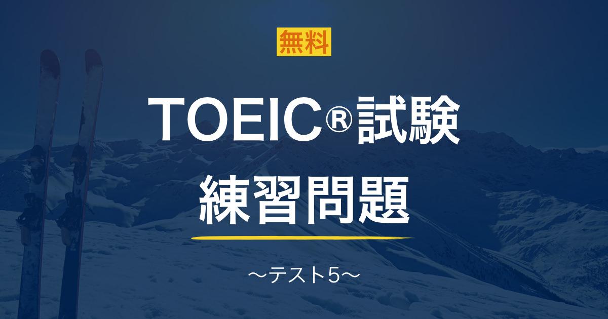 TOEIC練習問題5