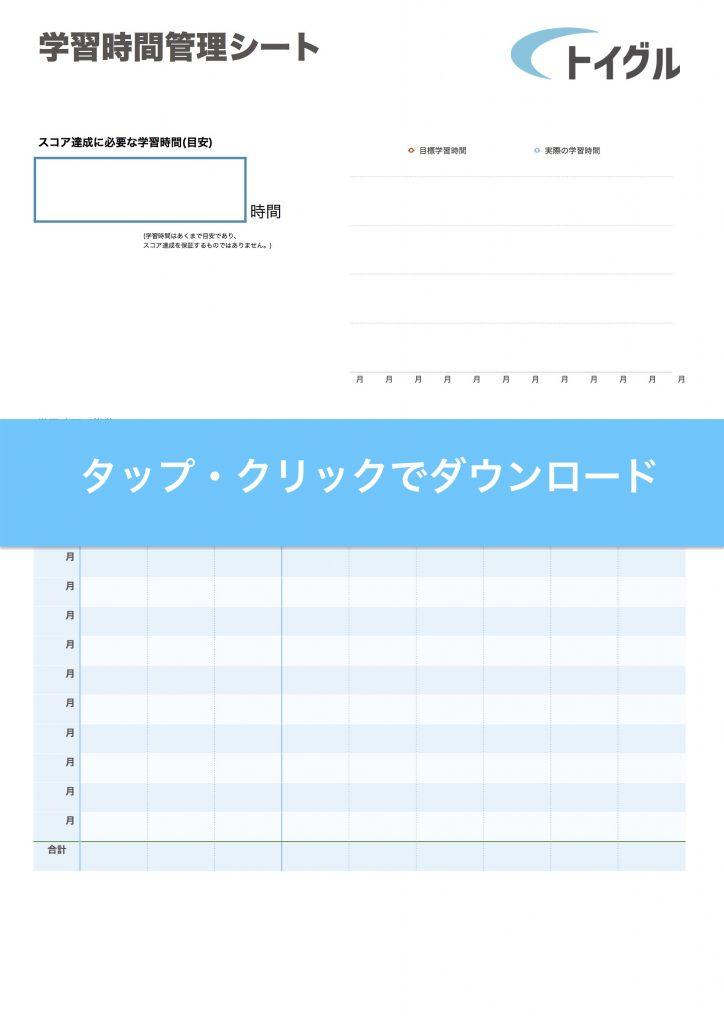 TOEIC学習時間管理シート
