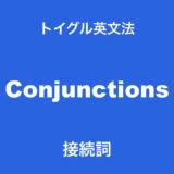 英語の接続詞