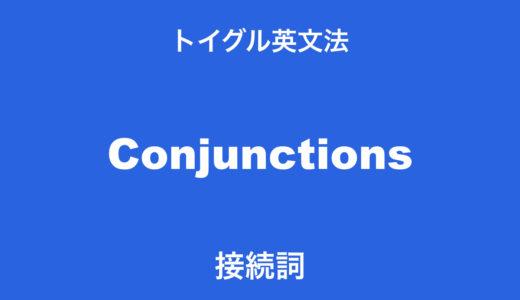 英語の接続詞とは?20種類の使い方をわかりやすく説明します