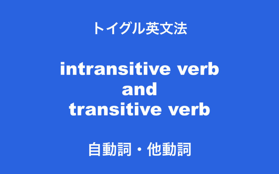 自動詞と他動詞