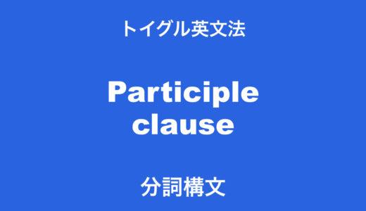 英語の分詞構文とは?位置・意味・用法をわかりやすく説明