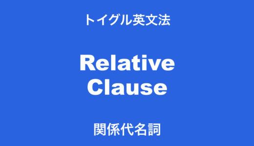 イラストでわかりやすく解説!英語の関係代名詞の使い方まとめ