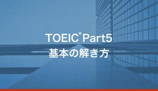 TOEIC Part5 全出題パターン共通の解き方
