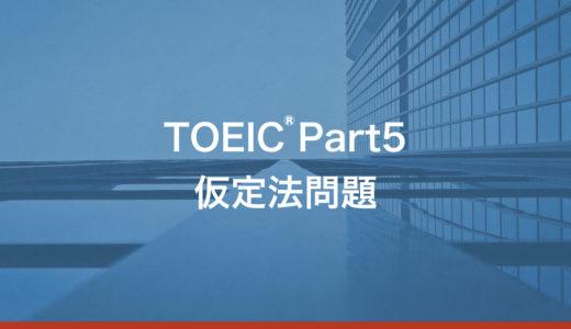 TOEIC Part5 仮定法問題の解き方