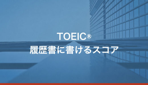 TOEICスコアを履歴書に書ける目安は何点?