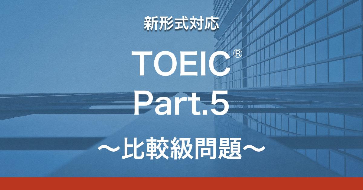 TOEIC Part5 比較級問題の解き方