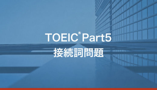 TOEIC Part5 接続詞問題の解き方