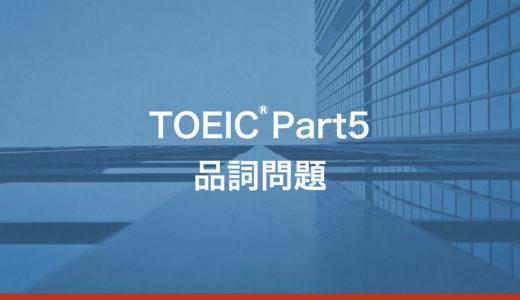 TOEIC Part5 品詞問題の解き方