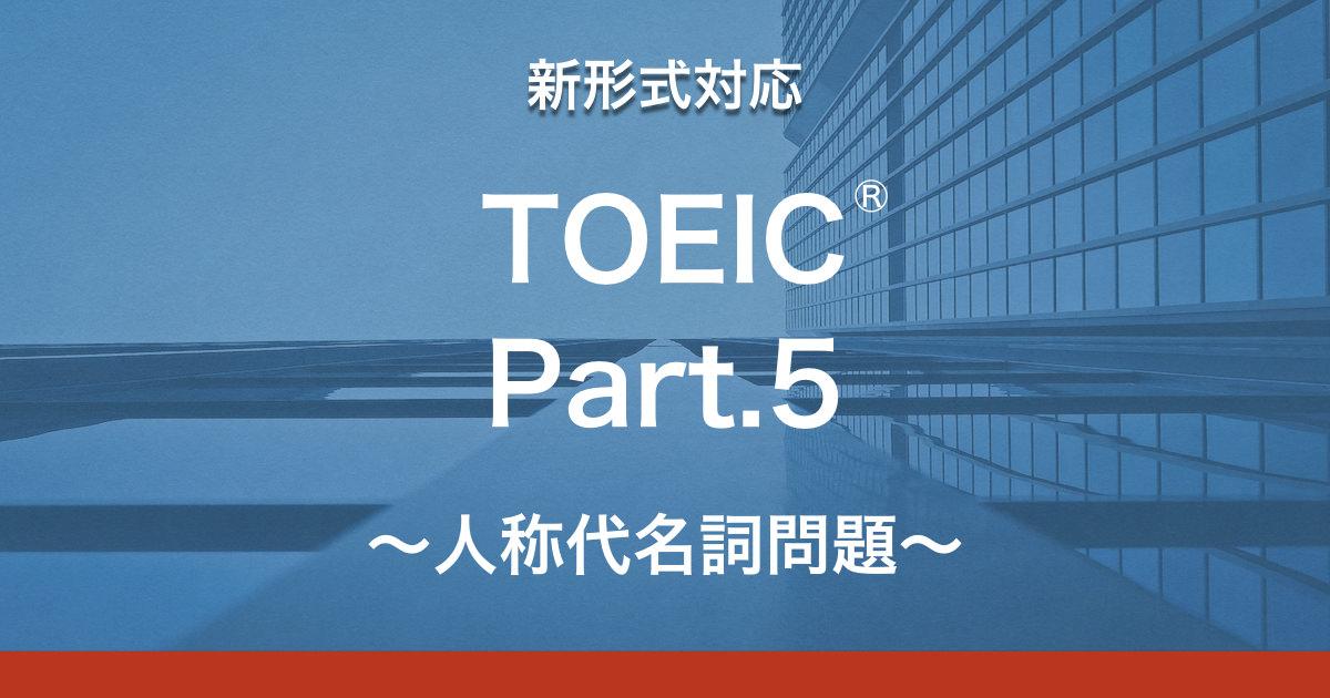 TOEIC Part5 人称代名詞問題の解き方