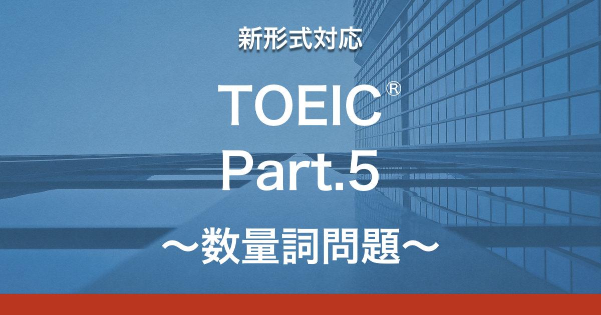 TOEIC Part5 数量詞問題の解き方