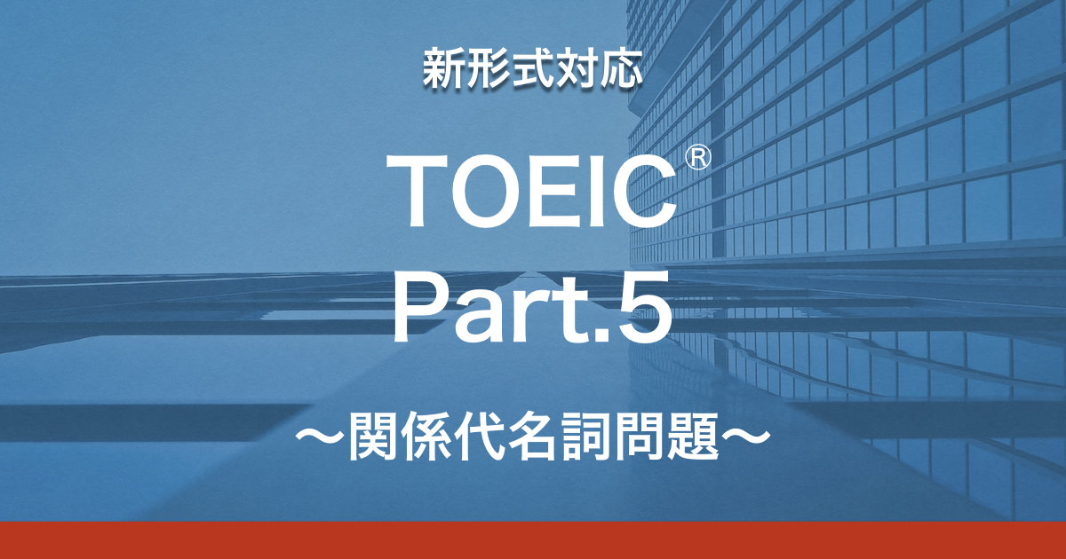 TOEIC Part5 関係代名詞問題の解き方