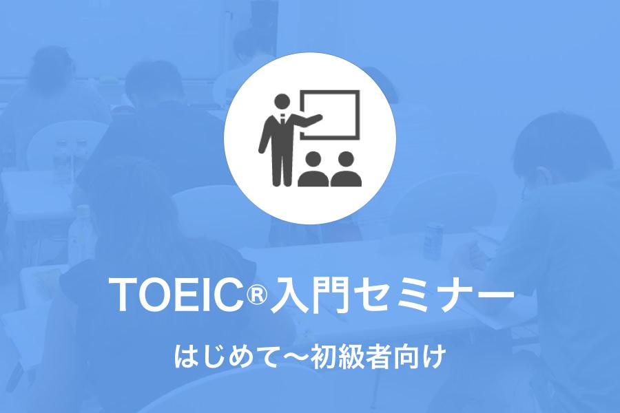 TOEIC®初心者向け入門セミナー
