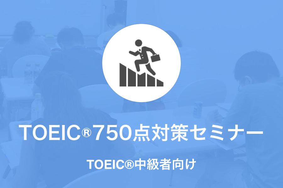 TOEIC®750点対策セミナー
