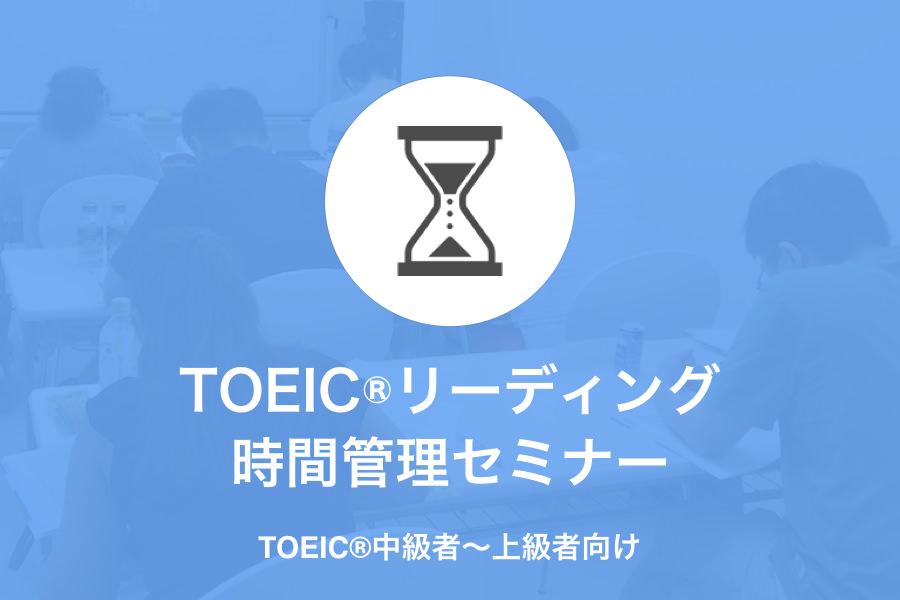 TOEIC®リーディング時間管理セミナー