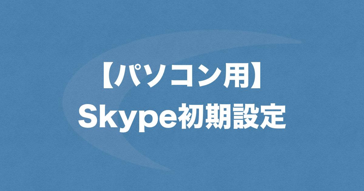 【パソコン】Skypeの初期設定方法