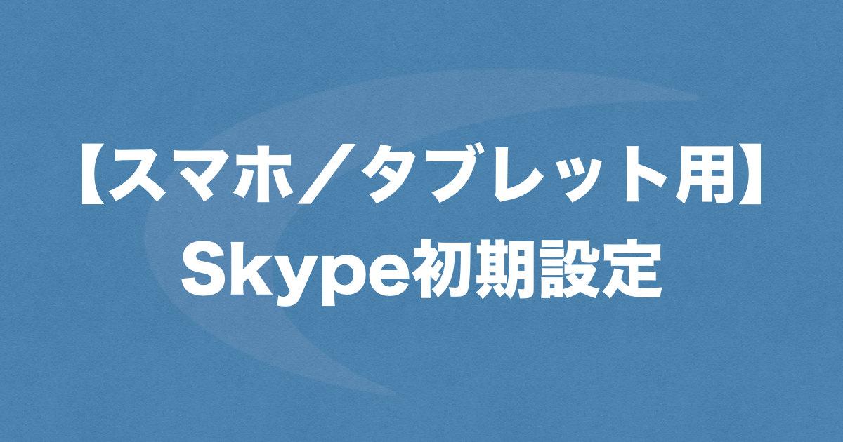 【スマホ/タブレット】Skypeの初期設定方法