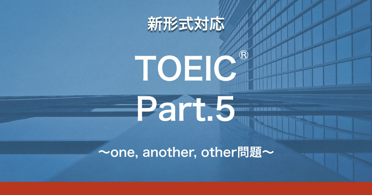 TOEIC Part5 one, another, other問題の解き方