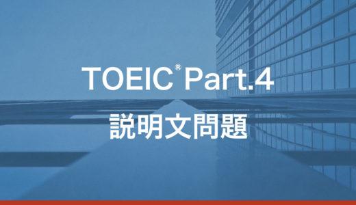 TOEIC Part4 説明文問題対策と解き方のポイント