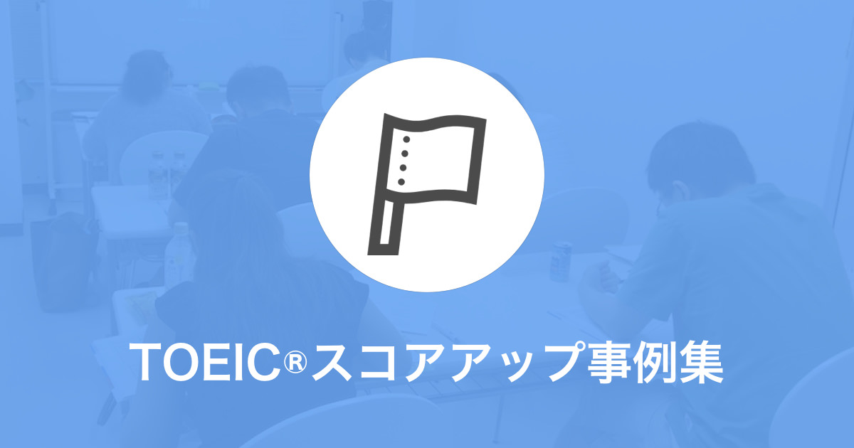 TOEICスコアアップ事例集