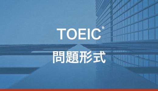 TOEIC問題形式とテスト内容まとめ